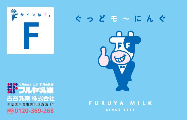 東京駅構内フルヤ乳業看板